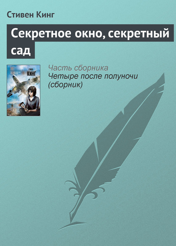 Скачать Секретное окно, секретный сад бесплатно Стивен Кинг