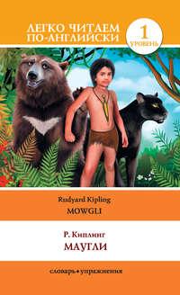 Киплинг, Редьярд  - Маугли / Mowgli