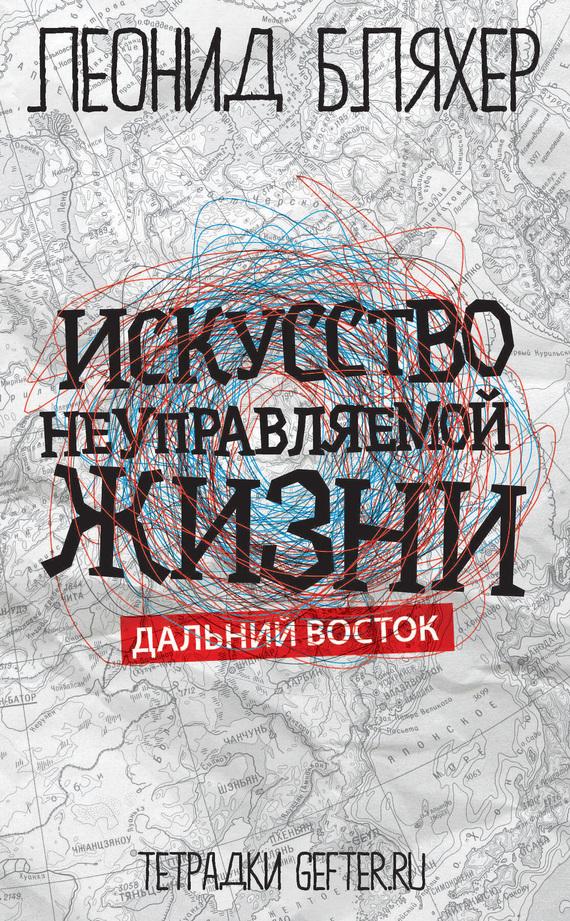 Леонид Бляхер бесплатно