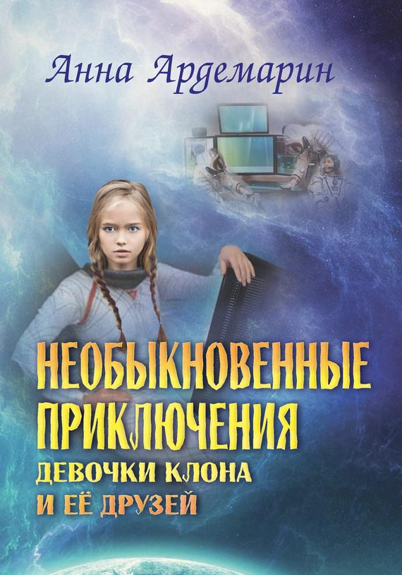 Необыкновенные приключения девочки-клона и ее друзей