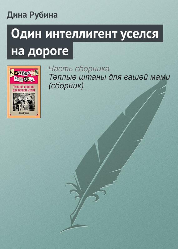 Дина Рубина бесплатно