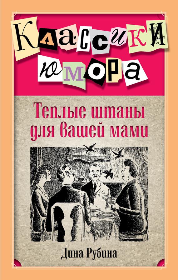 Дина Рубина Теплые штаны для вашей мами (сборник) рубина д рубина 17 рассказов