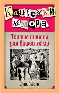 Рубина, Дина  - Теплые штаны для вашей мами (сборник)
