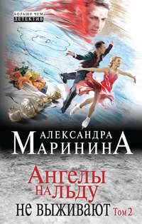 Маринина, Александра  - Ангелы на льду не выживают. Том 2