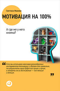 Иванова, Светлана В.  - Мотивация на 100%. А где же у него кнопка?