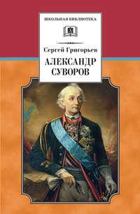 Григорьев, Сергей Тимофеевич  - Александр Суворов