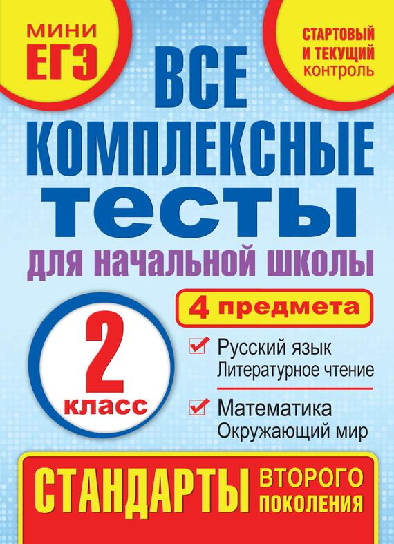 Все комплексные тесты для начальной школы. Математика, окружающий мир, русский язык, литературное чтение (стартовый и текущий контроль). 2 класс