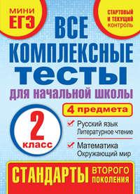 Танько, М. А.  - Все комплексные тесты для начальной школы. Математика, окружающий мир, русский язык, литературное чтение (стартовый и текущий контроль). 2 класс