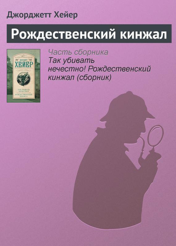Джорджетт Хейер Рождественский кинжал диляра тасбулатова у кого в россии больше