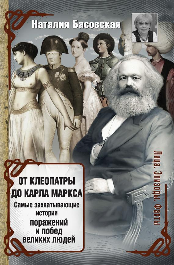 бесплатно От Клеопатры до Карла Маркса. Самые захватывающие истории поражений и побед великих людей Скачать Наталия Басовская