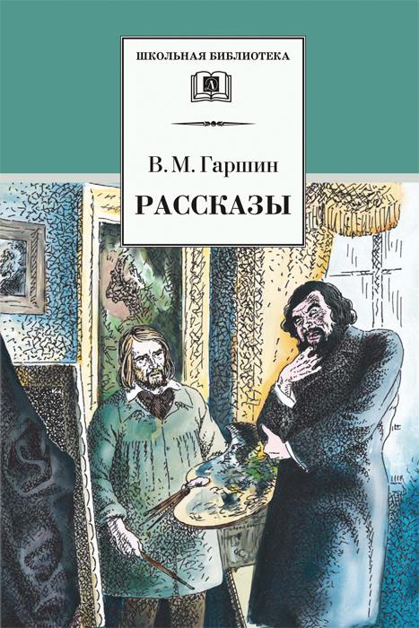 Всеволод Гаршин Рассказы