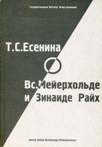 Отсутствует - Т. С. Есенина о В. Э. Мейерхольде и З. Н. Райх (сборник)