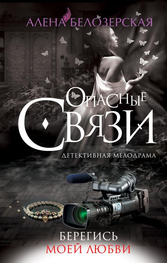 Обложка книги Берегись моей любви, автор Алёна Белозерская