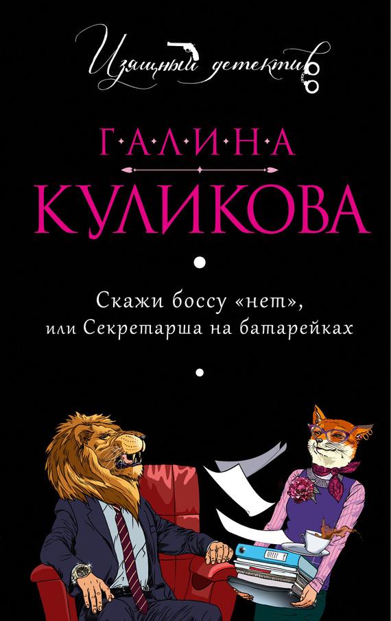 Обложка книги Скажи боссу «нет», или Секретарша на батарейках, автор Куликова, Галина