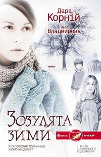 Корній, Дара  - Зозулята зими