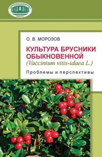 Морозов, О. В.  - Культура брусники обыкновенной (Vaccinium vitis-idaea L.): проблемы и перспективы