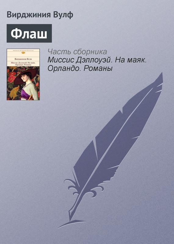 бесплатно книгу Вирджиния Вулф скачать с сайта
