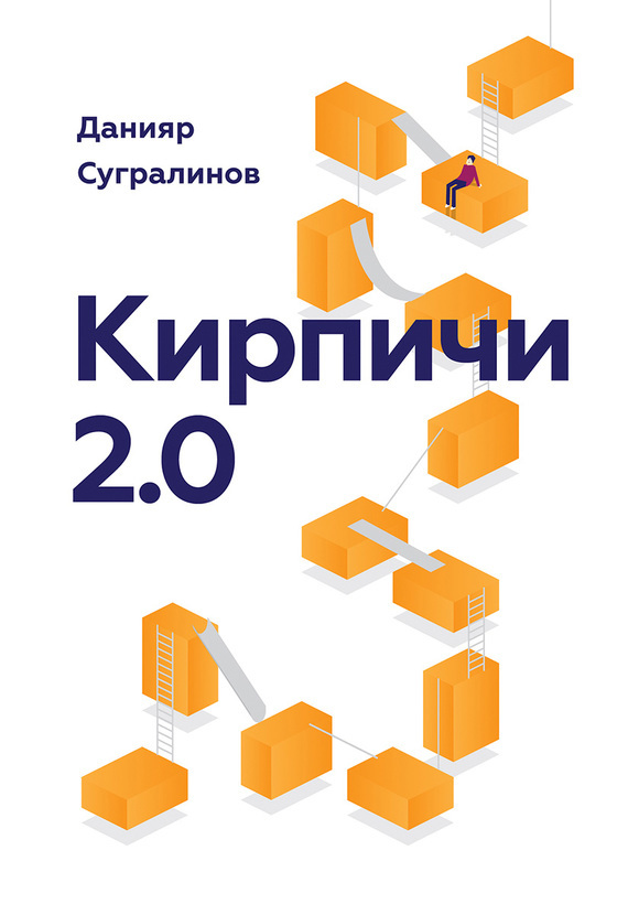 Скачать Кирпичи 2.0 быстро
