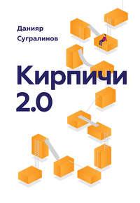 Сугралинов, Данияр  - Кирпичи 2.0