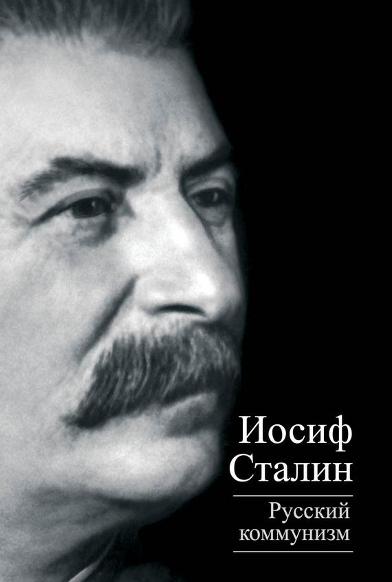 Русский коммунизм изменяется быстро и настойчиво