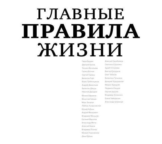 Диана Машкова Главные правила жизни книги эксмо 4 правила эффективного лидера