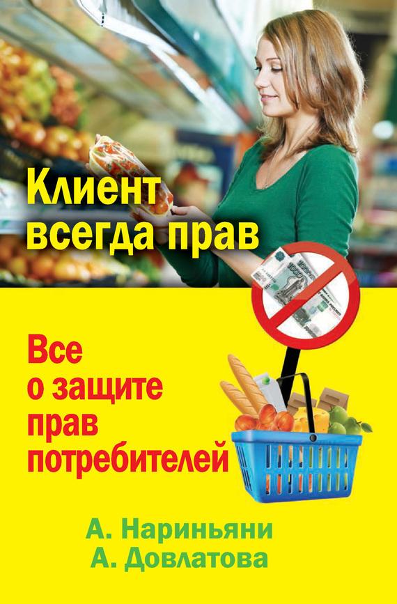 Алена Нариньяни Клиент всегда прав. Все о защите прав потребителей в России ответственность продавца за товар ненадлежащего качества