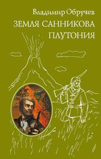 Обручев, Владимир  - Земля Санникова. Плутония (сборник)