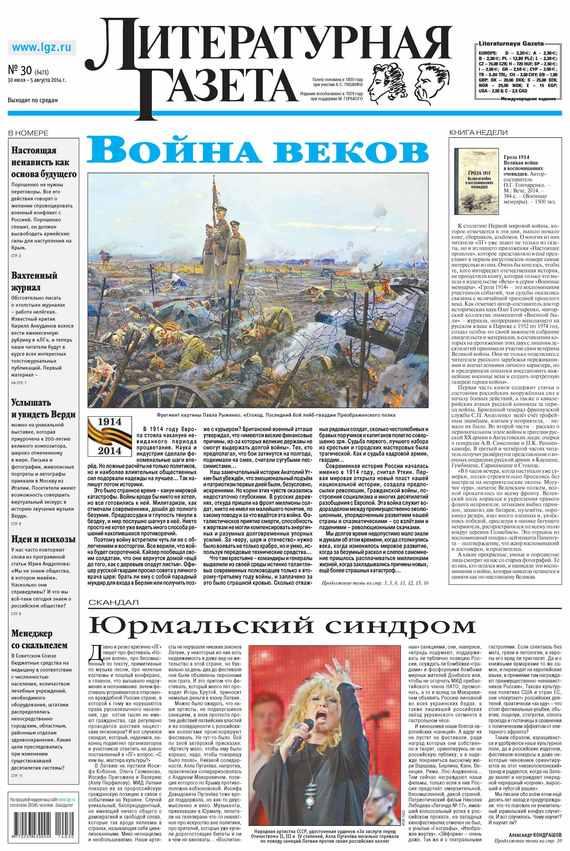 Литературная газета №30 (6473) 2014