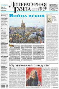 - Литературная газета &#847030 (6473) 2014
