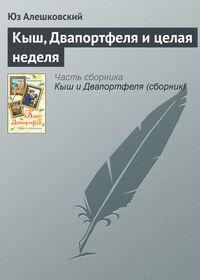 Алешковский, Юз  - Кыш, Двапортфеля и целая неделя