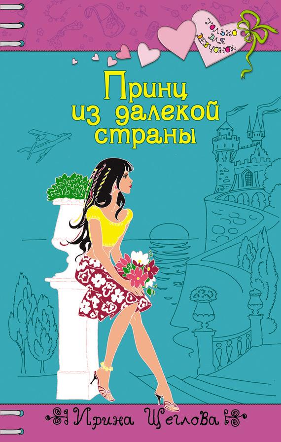 Ирина Щеглова Принц из далекой страны глаза чужого мира