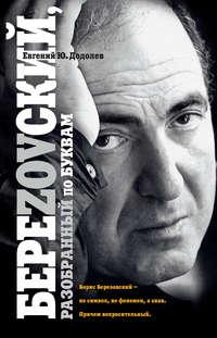 Додолев, Евгений  - БереZOVский, разобранный по буквам