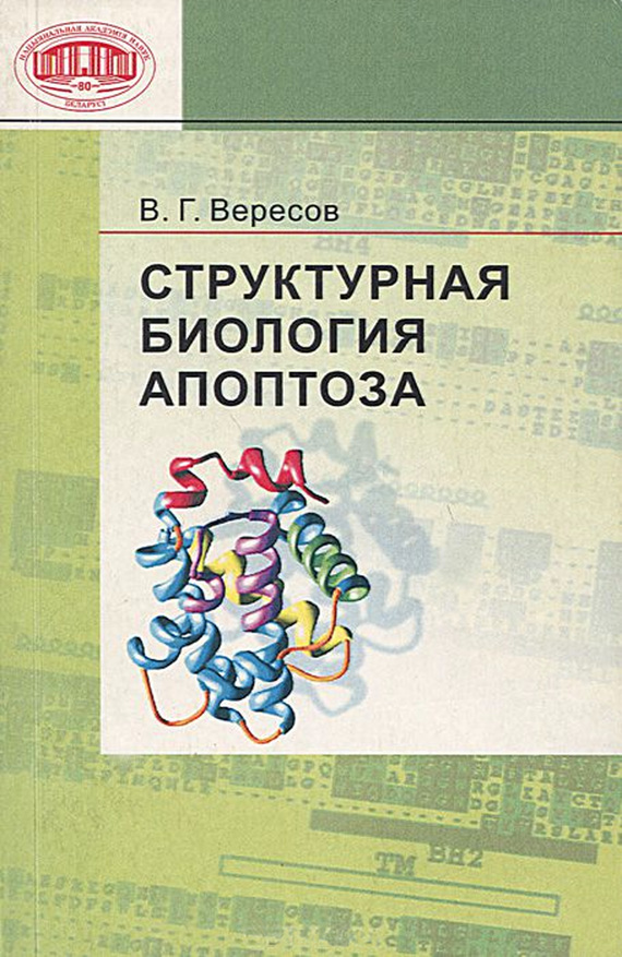 В. Г. Вересов Структурная биология апоптоза