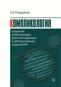 Поддьяков, Александр  - Компликология. Создание развивающих, диагностирующих и деструктивных трудностей