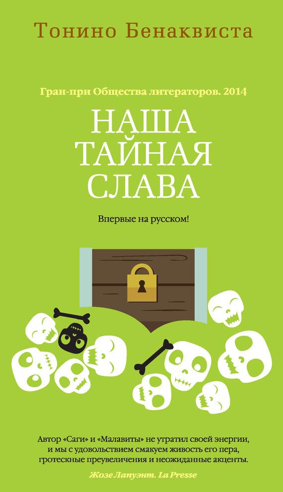 Тонино Бенаквиста Наша тайная слава (сборник) серова м тайная комната антиквара