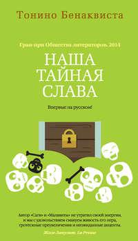 Бенаквиста, Тонино  - Наша тайная слава (сборник)