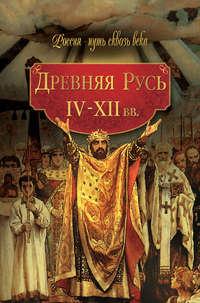 - Древняя Русь. IV–XII вв.