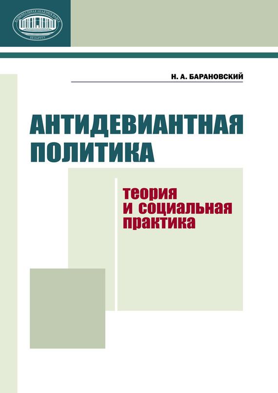 Н. А. Барановский бесплатно