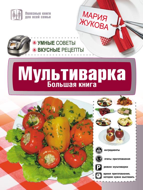 мультиварка большая книга умные советы вкусные рецепты