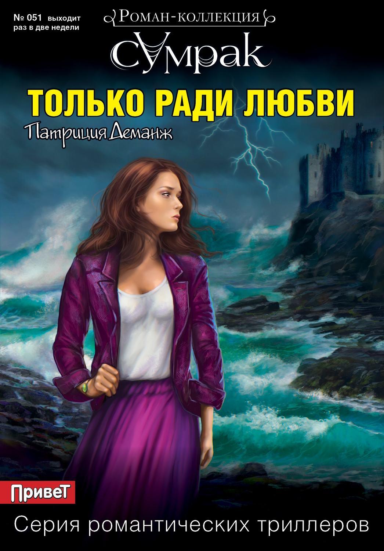 Book Cover Art Zip : Только ради любви скачать fb epub pdf на ЛитРес t