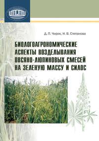 Степанова, Н. В.  - Биологоагрономические аспекты возделывания овсяно-люпиновых смесей на зеленую массу и силос