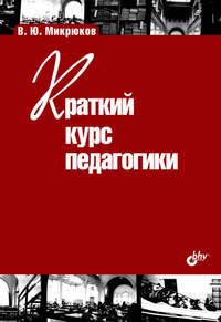 Микрюков, Василий  - Краткий курс педагогики