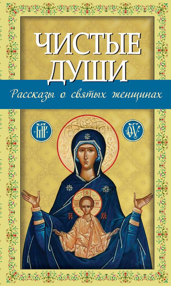 Отсутствует Чистые души (сборник) наборы для рисования цветной картины по номерам святая ксения петербуржская