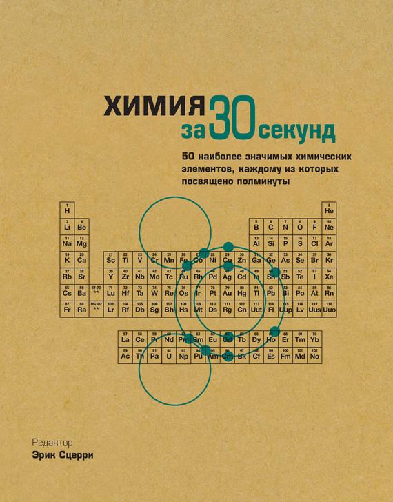 Коллектив авторов Химия за 30 секунд коллектив авторов квантовая теория за 30 секунд