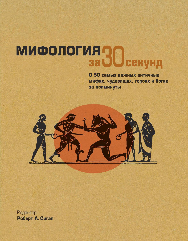Римская мифология книга скачать