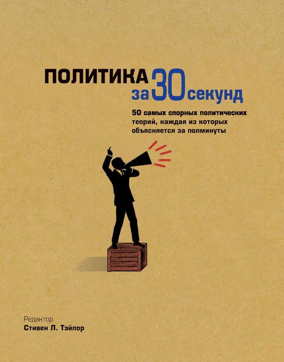 обложка книги static/bookimages/10/76/82/10768226.bin.dir/10768226.cover.jpg