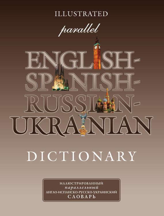 Отсутствует Иллюстрированный параллельный англо-испанско-русско-украинский словарь collins primary illustrated dictionary