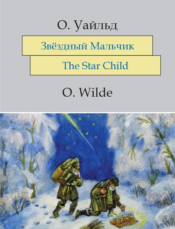 Оскар Уайльд Звёздный мальчик. The Star-Child: На английском языке с параллельным русским текстом псалтирь учебная на церковно славянском языке с параллельным переводом на русский язык