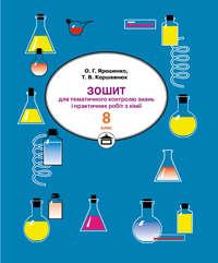 Коршевнюк, Тетяна  - Зошит для практичних робіт і тематичного контролю знань з хімії. 8 клас