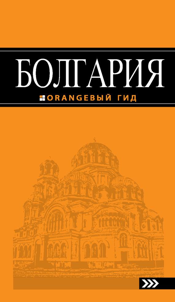 Игорь Тимофеев Болгария. Путеводитель амоксиклав или амоксициллин в болгарии